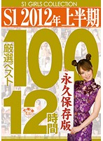 S1 2012年上半期厳選ベスト100 12時間 ダウンロード