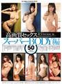 高画質セックス スーパーBODY編