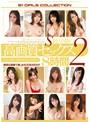 S級女優の高画質セックス8時間2