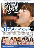S1ザーメンスペシャル Vol.1