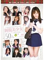 「制服美少女50人」のパッケージ画像