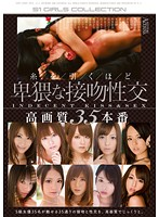(onsd00699)[ONSD-699] 糸を引くほど卑猥な接吻性交 高画質35本番 ダウンロード