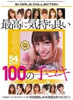 (onsd00703)[ONSD-703] 最高に気持ち良い100の手コキ 見つめてシコシコ編 ダウンロード