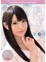 「坂口みほの エスワン8時間コンプリートBEST」のパッケージ画像