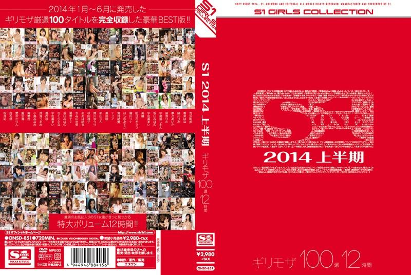 [ONSD-851] S1 2014上半期 ギリモザ100選12時間
