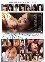 精液女子〜ザーメン好きのS級女優たち〜