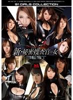 (onsd00866)[ONSD-866] 新・秘密捜査官の女BEST ダウンロード