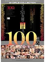 (onsd00920)[ONSD-920] コレがS1女優の自慰スポット100連発 ダウンロード