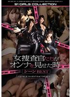 (onsd00922)[ONSD-922] 女捜査官たちがオンナを見せた時のシーンBEST ダウンロード