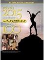 S1 NO.1STYLEグランプリ2015 高画質限定!ユーザー人気投票ランキングBEST100