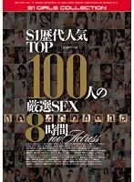 S1歴代人気TOP100人の厳選SEX8時間