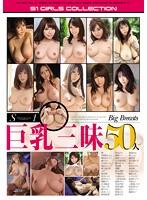 S1巨乳三昧50人 ダウンロード