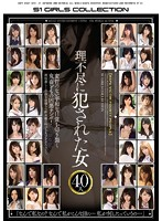 (onsd00962)[ONSD-962] 理不尽に犯された女40人 ダウンロード