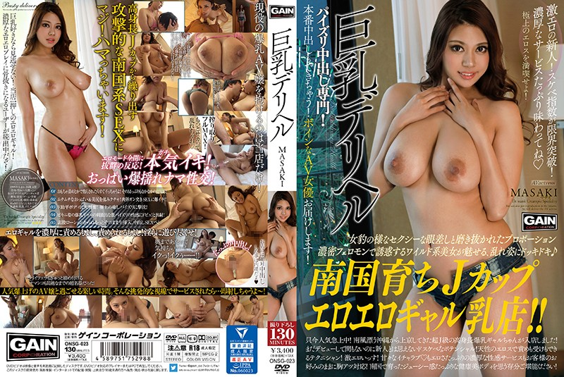 巨乳デリヘル MASAKI パッケージ画像