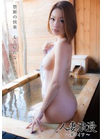 人妻浪漫 〜舞ワイフ〜 01