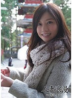 人妻浪漫 ~舞ワイフ~ 02