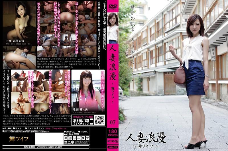 人妻浪漫 〜舞ワイフ〜 07