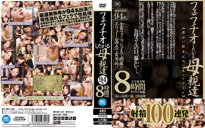 美女、澤村レイコ(高坂保奈美、高坂ますみ)出演のフェラ無料熟女動画像。フェラチオしたがる母親達 94名8時間