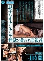 (oomn00031)[OOMN-031] 息子のオチンチンで性欲を満たす母親達 4時間 ダウンロード