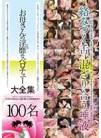 (oomn00072)[OOMN-072] お母さんの淫靡なベロチュー大全集 100名 ダウンロード
