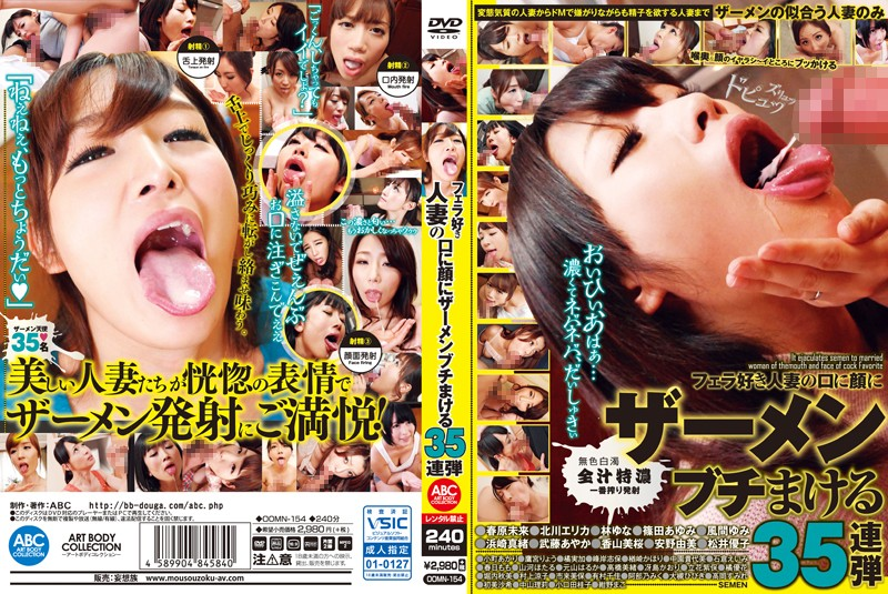篠田あゆみ「フェラ好き人妻の口に顔にザーメンブチまける 35連弾」