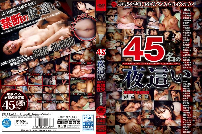 45名の夜這い 真夜中の卑猥性交 完全収録