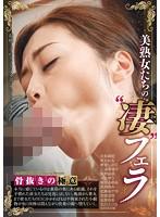 美熟女たちの'凄'フェラ ダウンロード