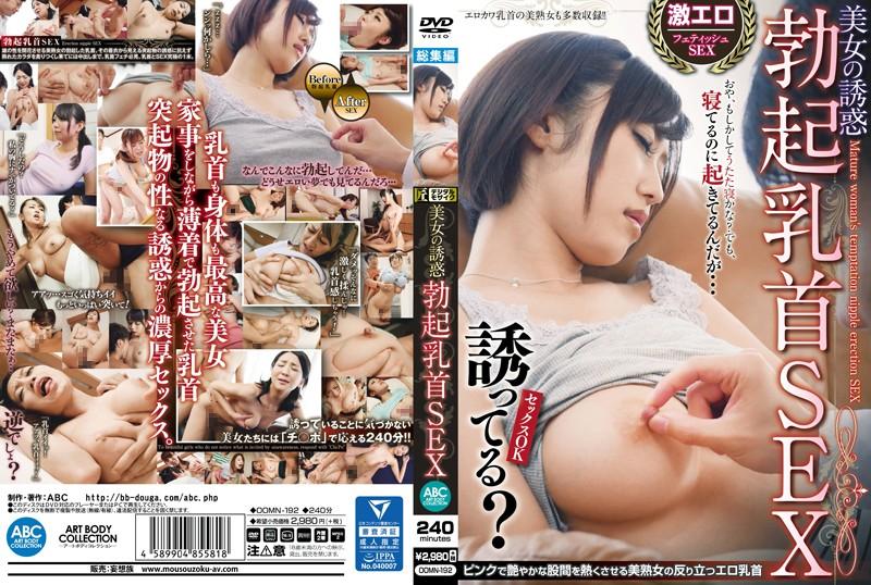 [OOMN-192] 美女の誘惑 勃起乳首SEX