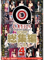 OPERA 2007年総集編 1月~4月