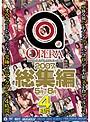 OPERA 2007年総集編 5月~8月