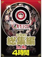 OPERA 2008年総集編 1月〜4月 ダウンロード