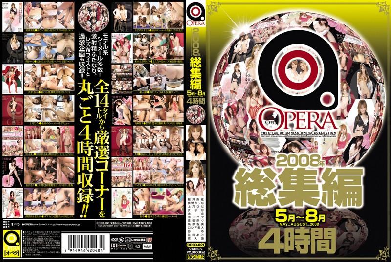 OPERA 2008年総集編 5月〜8月