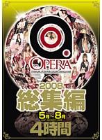 OPERA 2008年総集編 5月〜8月 ダウンロード