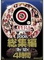 OPERA 2008年総集編 9月~12月