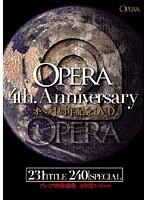 「オペラ4周年記念DVD」のパッケージ画像