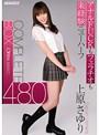 上原さゆり COMPLETE BOX 480