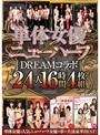 単体女優×ニューハーフ DREAMコラボ24人 16時間
