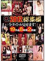 「OPERA 2012総集編 全タイトル見せます!19作品8時間」のパッケージ画像