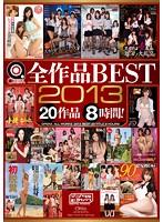 (opbd00105)[OPBD-105] オペラ全作品BEST 2013 20作品8時間! ダウンロード