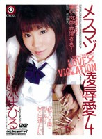 (oprd053)[OPRD-053] メスマゾ 凌辱愛4 桜沢まひる ダウンロード