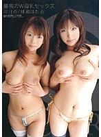 (opud030)[OPUD-030] 最高のW母乳セックス 卯月杏 桃瀬ほたる ダウンロード