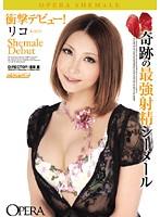 [OPUD-073]衝撃デビュー!奇跡の最強射精シーメール リコ rico
