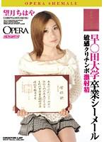 (opud00077)[OPUD-077] 早○田大学卒業シーメール 望月ちはや ダウンロード