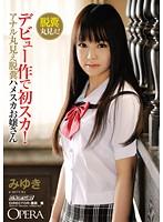 (opud00112)[OPUD-112] デビュー作で初スカ!アナル丸見え脱糞ハメスカお嬢さん みゆき ダウンロード
