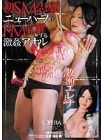 (opud00127)[OPUD-127] 初SM志願ニューハーフがドM覚醒する激姦アナル 牧瀬エレナ ダウンロード