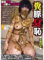 (opud00197)[OPUD-197] 糞豚臭恥〜軟体緊縛されて糞を漏らす元団地妻〜 主婦29才 ダウンロード