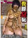 糞豚臭恥~軟体緊縛されて糞を漏らす元団地妻~ 主婦29才