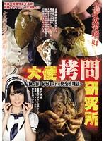 (opud00199)[OPUD-199] 大便拷問研究所 姫乃未来 ダウンロード
