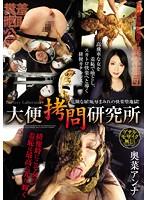 (opud00213)[OPUD-213] 大便拷問研究所 奥菜アンナ ダウンロード