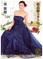 (opud00229)[OPUD-229] 超高級スカトロソープ 葵紫穂 ダウンロード